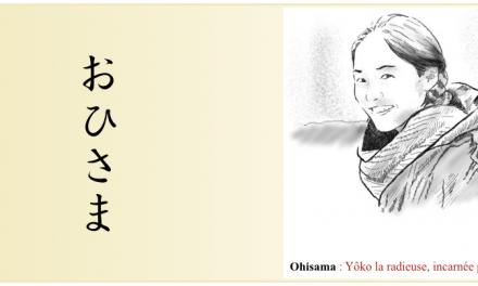 Ohisama  おひさま