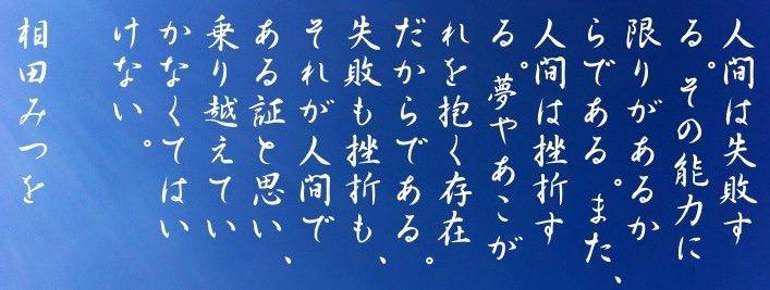 Le poète AIDA Mitsuwo : l'incarnation de la gentillesse en poésie.
